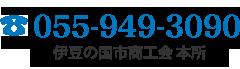 tel.055-949-3090