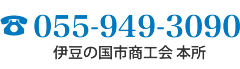 tel.055-949-3090